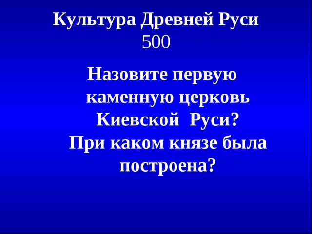 Культура Древней Руси 500 Назовите первую каменную церковь Киевской Руси? При...