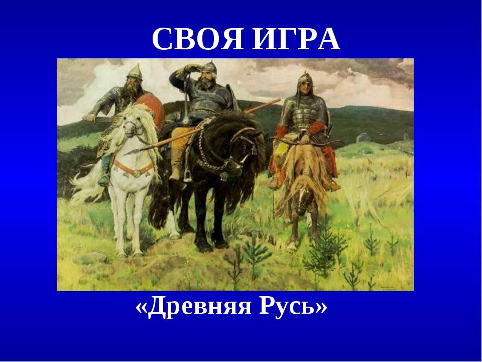 СВОЯ ИГРА «Древняя Русь»