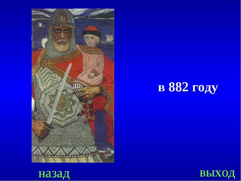 назад выход в 882 году