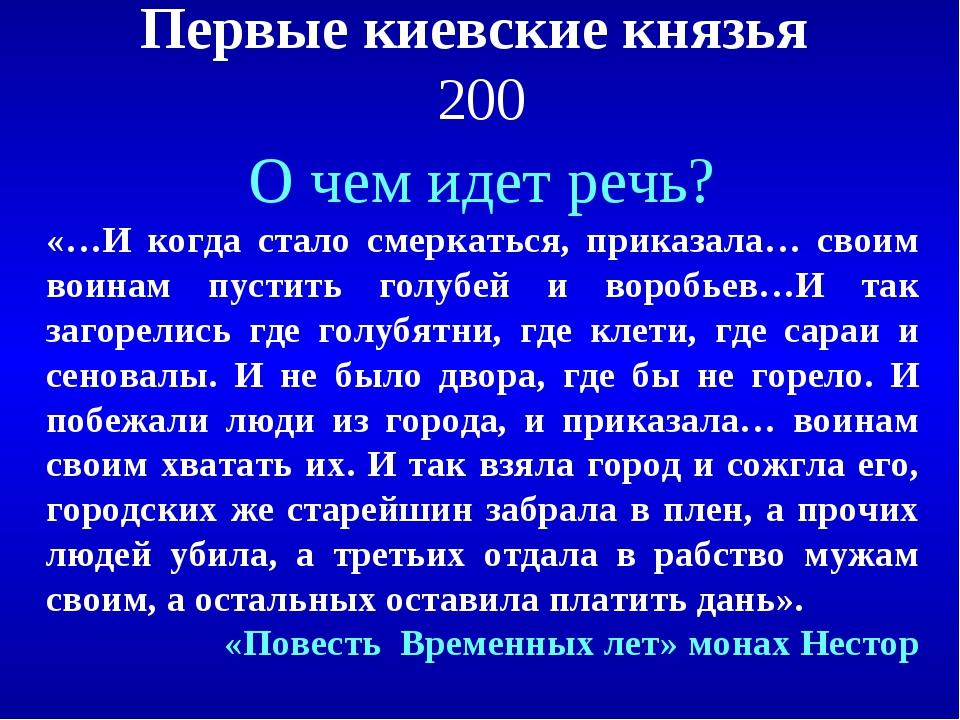 Первые киевские князья 200 О чем идет речь? «…И когда стало смеркаться, прика...