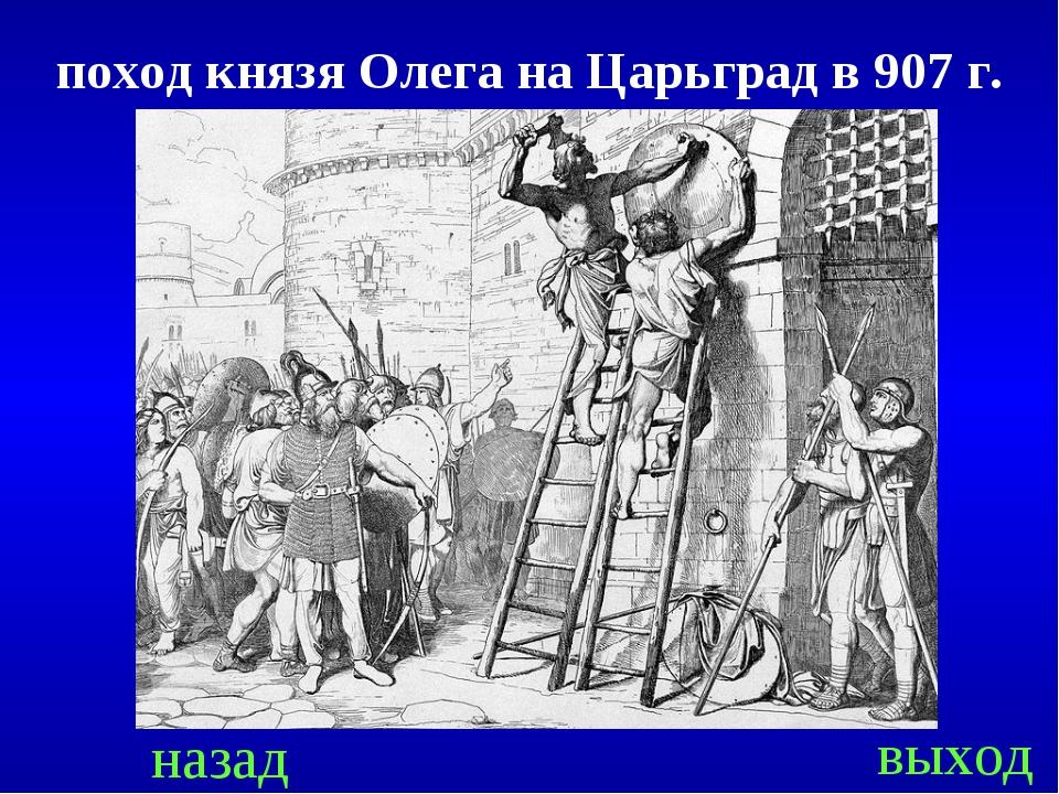 назад выход поход князя Олега на Царьград в 907 г.