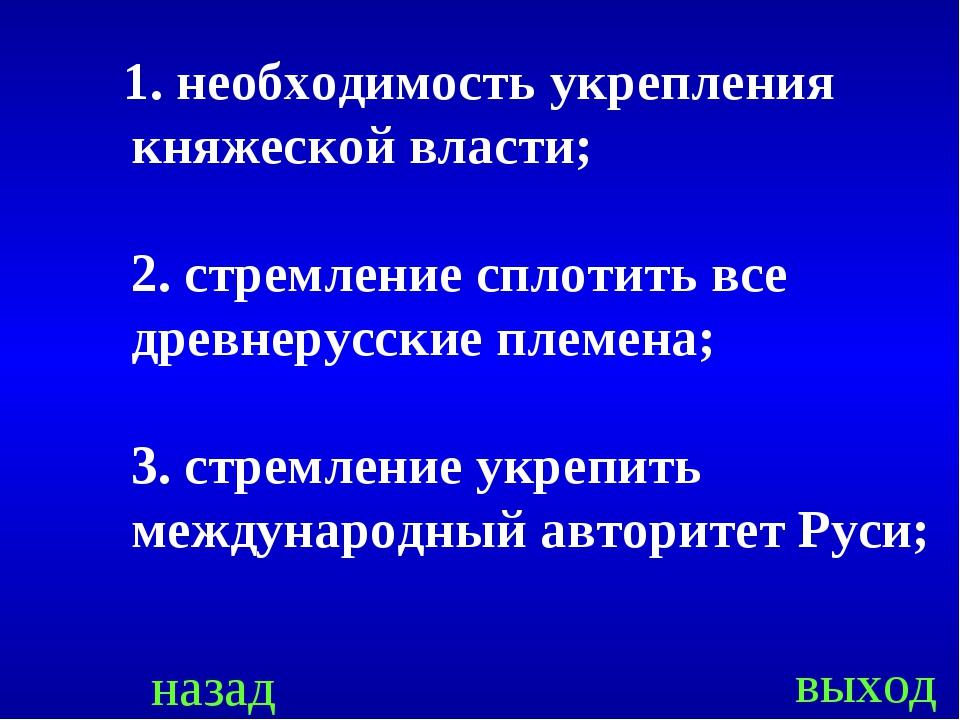 назад выход 1. необходимость укрепления княжеской власти; 2. стремление сплот...