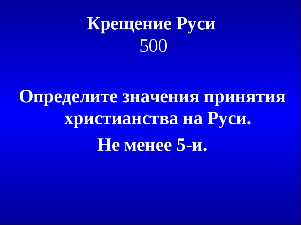 Крещение Руси 500 Определите значения принятия христианства на Руси. Не менее...