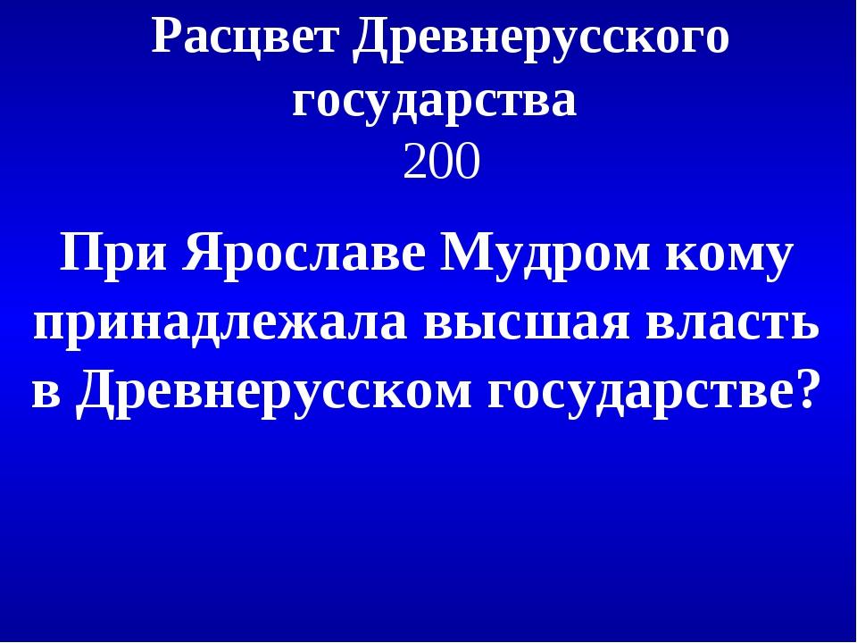 Расцвет Древнерусского государства 200 При Ярославе Мудром кому принадлежала...