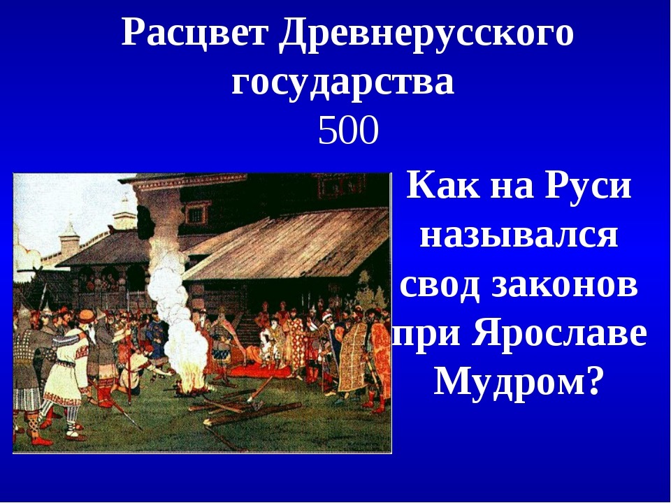 Расцвет Древнерусского государства 500 Как на Руси назывался свод законов при...