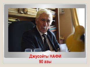 Джусойты НАФИ 90 азы
