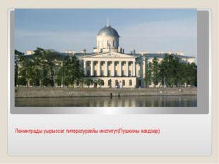 Ленинграды уырыссаг литературӕйы институт(Пушкины хӕдзар)