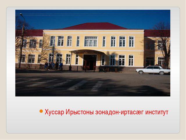 Хуссар Ирыстоны зонадон-иртасӕг институт
