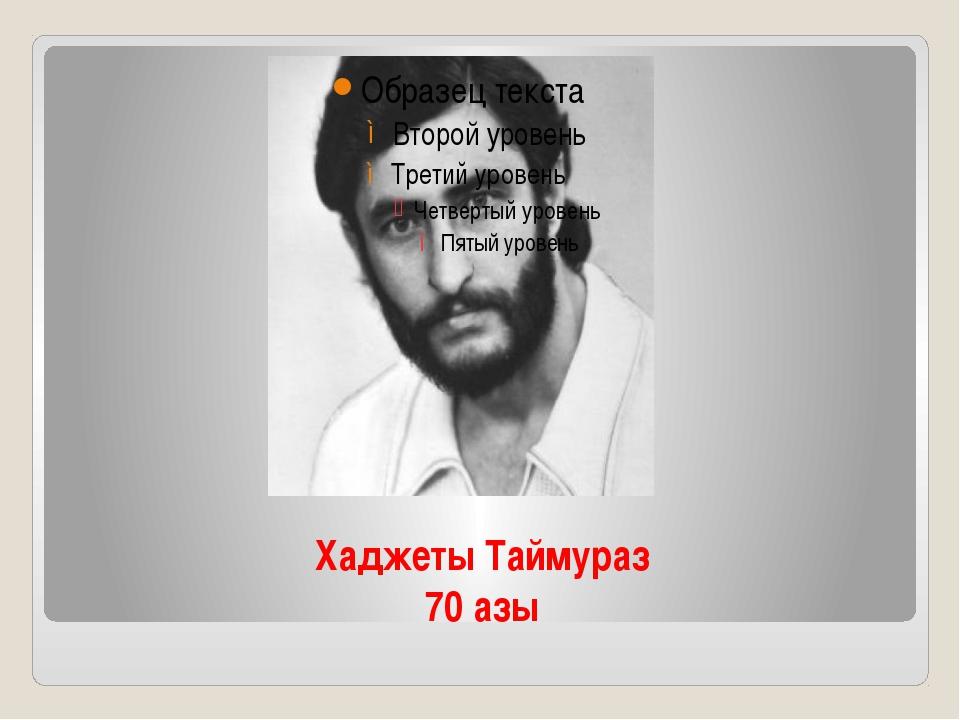Хаджеты Таймураз 70 азы