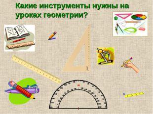 Какие инструменты нужны на уроках геометрии?