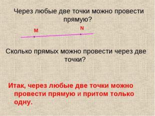 Итак, через любые две точки можно провести прямую и притом только одну. Через