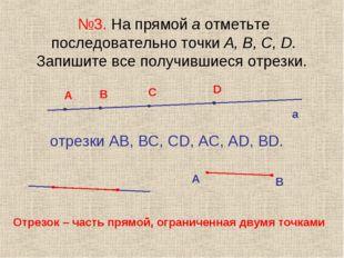 №3. На прямой а отметьте последовательно точки А, В, С, D. Запишите все полу