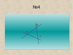 №4 Отметьте три точки A, B и C, не лежащие на одной прямой, проведите прямые