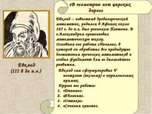«В геометрии нет царских дорог» Евклид – известный древнегреческий математик