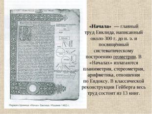 «Начала»— главный трудЕвклида, написанный около300г. дон.э.и посвящён