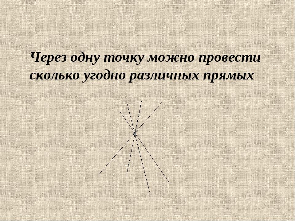 Через одну точку можно провести сколько угодно различных прямых