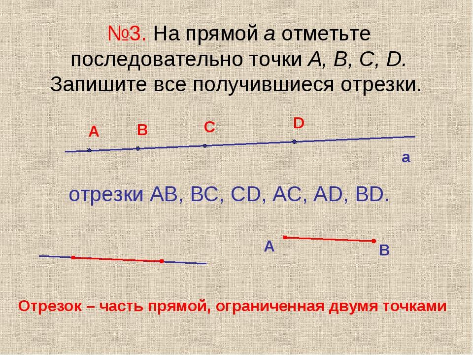 №3. На прямой а отметьте последовательно точки А, В, С, D. Запишите все полу...
