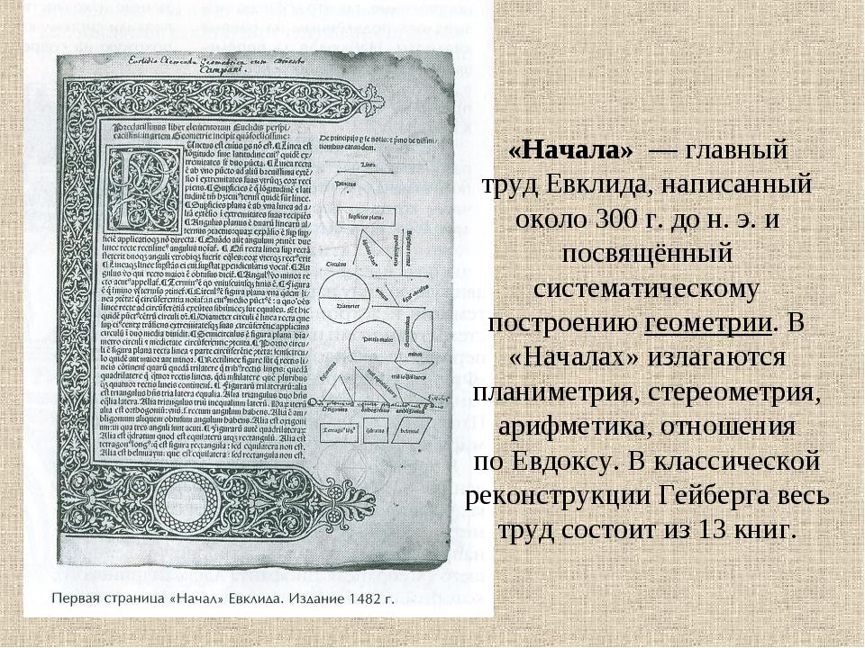 «Начала»— главный трудЕвклида, написанный около300г. дон.э.и посвящён...