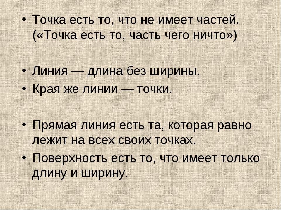 Точка есть то, что не имеет частей. («Точка есть то, часть чего ничто») Линия...