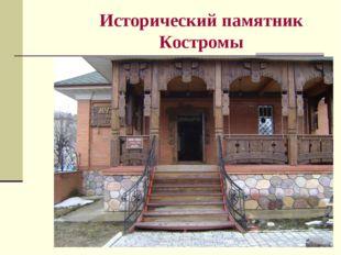 Исторический памятник Костромы