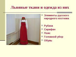Льняные ткани и одежда из них Элементы русского народного костюма Рубаха Сара