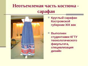 Неотъемлемая часть костюма - сарафан Круглый сарафан Костромской губернии XIX