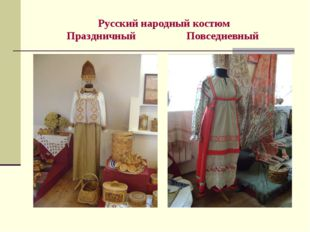 Русский народный костюм Праздничный Повседневный