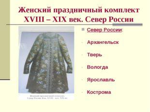 Женский праздничный комплект XVIII – XIX век. Север России Север России: Арха