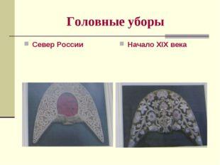 Головные уборы Север России Начало XIX века
