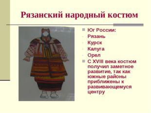 Рязанский народный костюм Юг России: Рязань Курск Калуга Орел С XVIII века ко