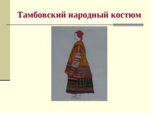 Тамбовский народный костюм