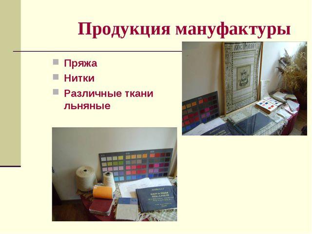 Продукция мануфактуры Пряжа Нитки Различные ткани льняные