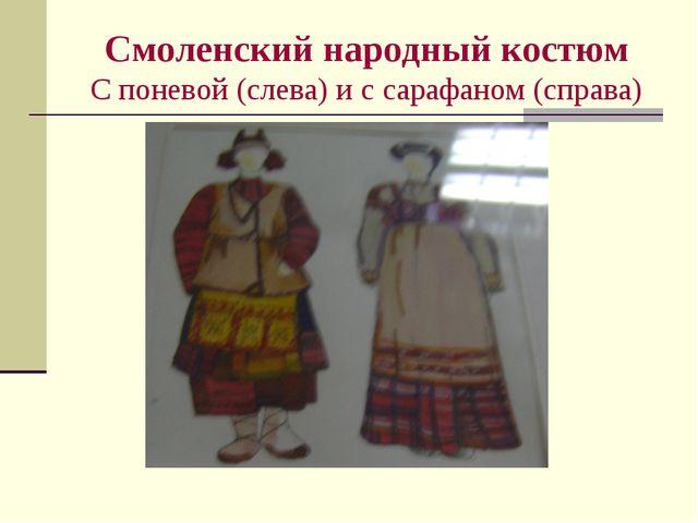 Смоленский народный костюм С поневой (слева) и с сарафаном (справа)