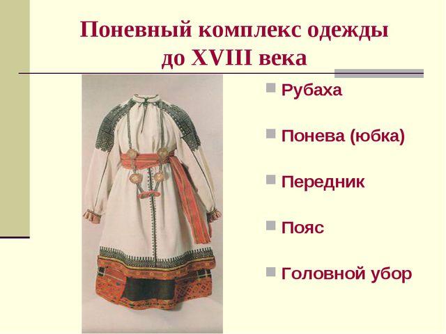 Поневный комплекс одежды до XVIII века Рубаха Понева (юбка) Передник Пояс Гол...