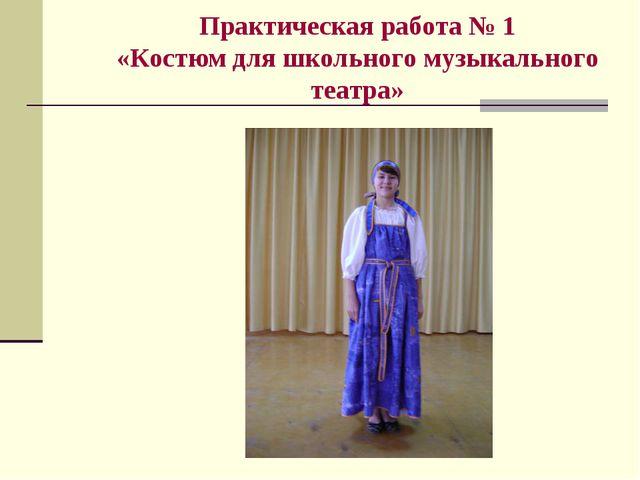 Практическая работа № 1 «Костюм для школьного музыкального театра»
