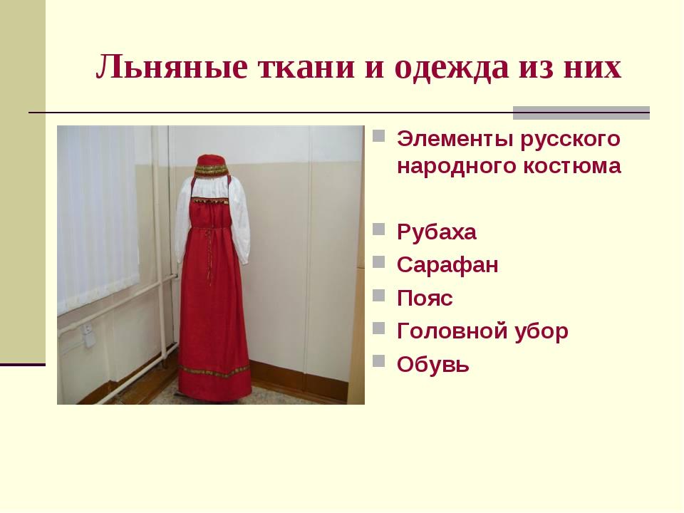 Льняные ткани и одежда из них Элементы русского народного костюма Рубаха Сара...