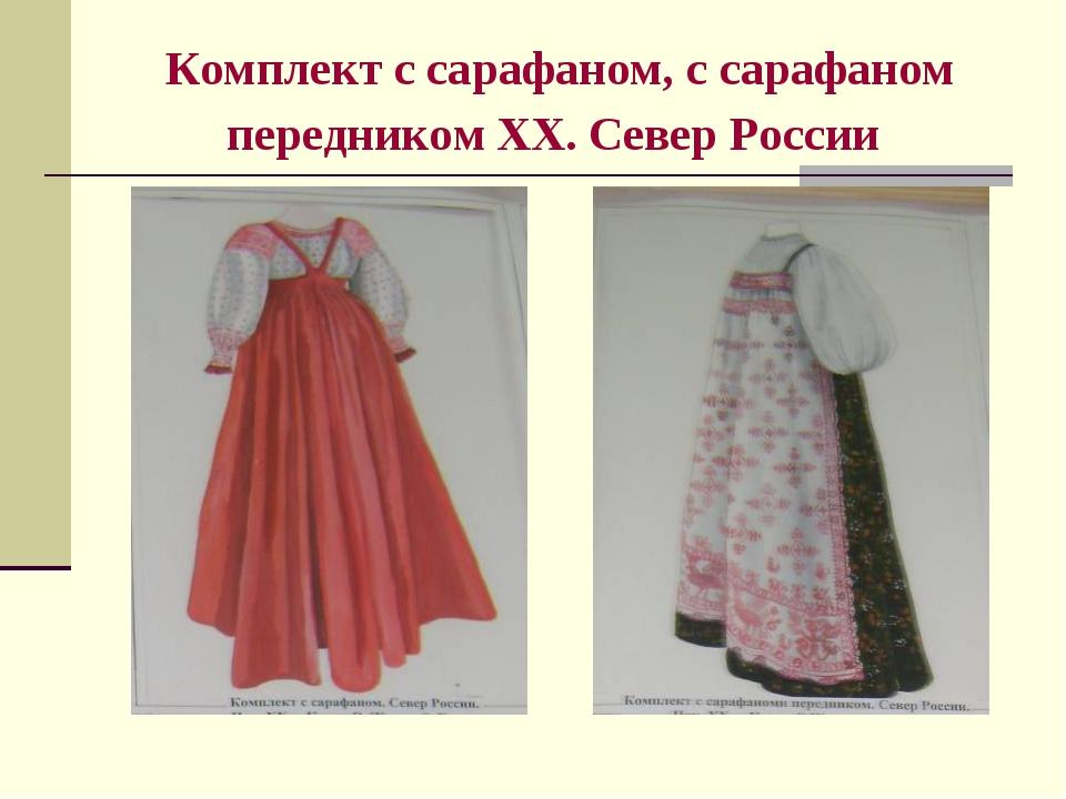 Комплект с сарафаном, с сарафаном передником XX. Север России