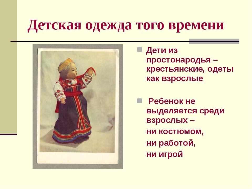 Детская одежда того времени Дети из простонародья – крестьянские, одеты как в...