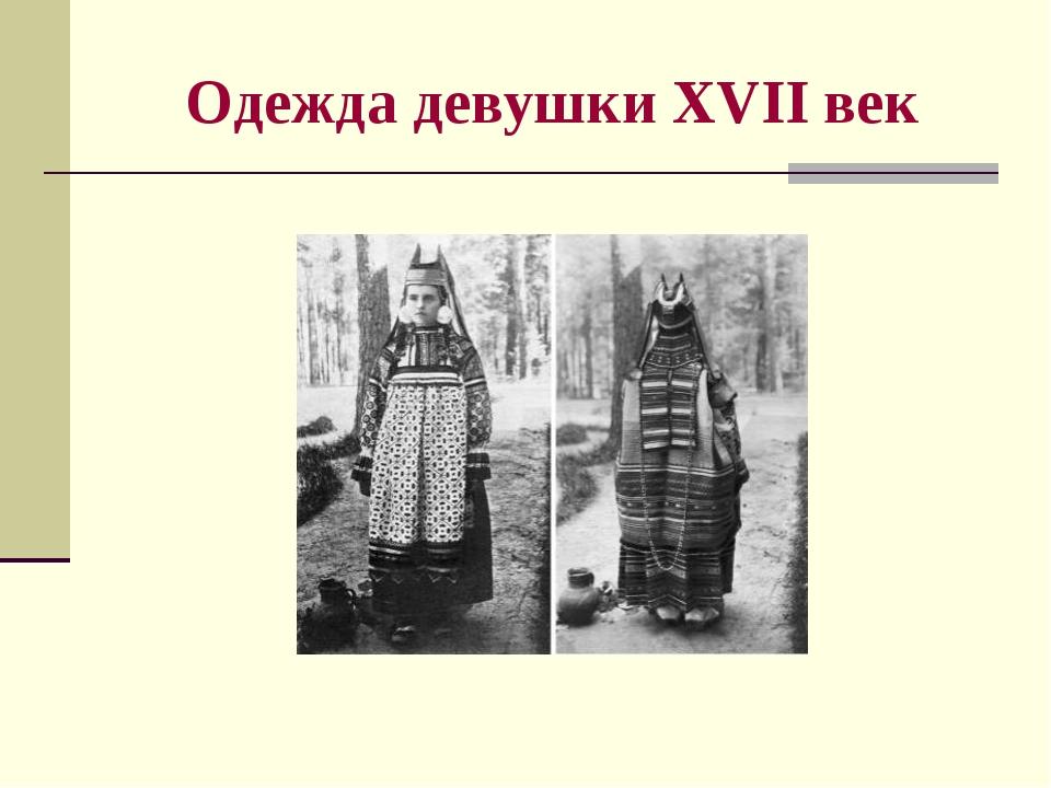 Одежда девушки XVII век