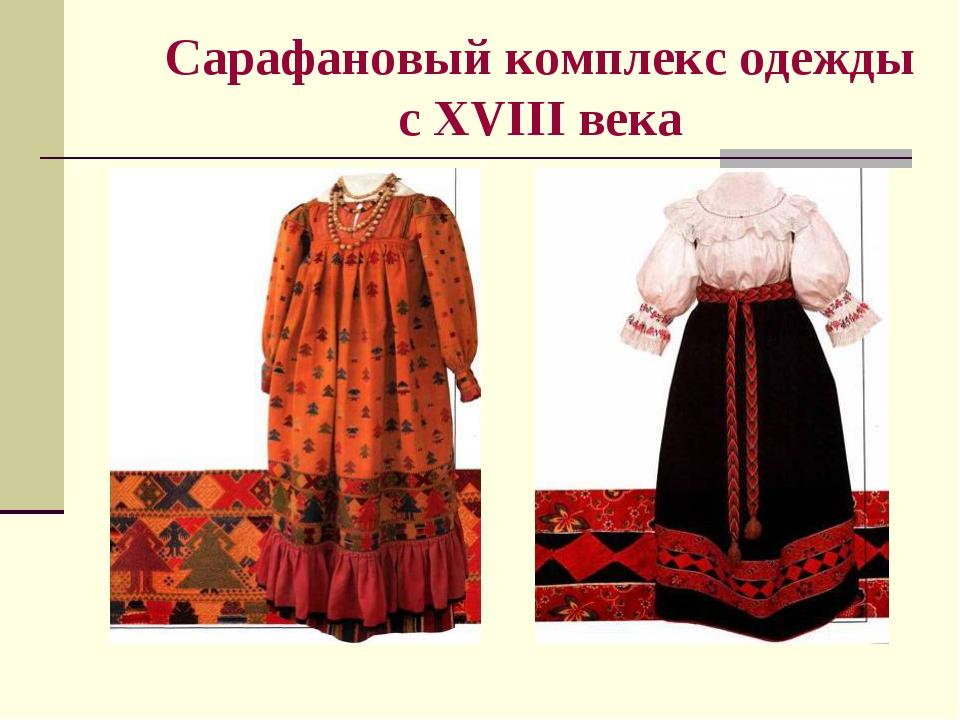 Сарафановый комплекс одежды с XVIII века