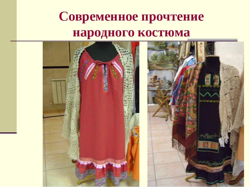 Современное прочтение народного костюма
