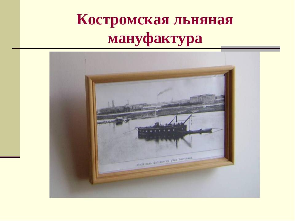 Костромская льняная мануфактура