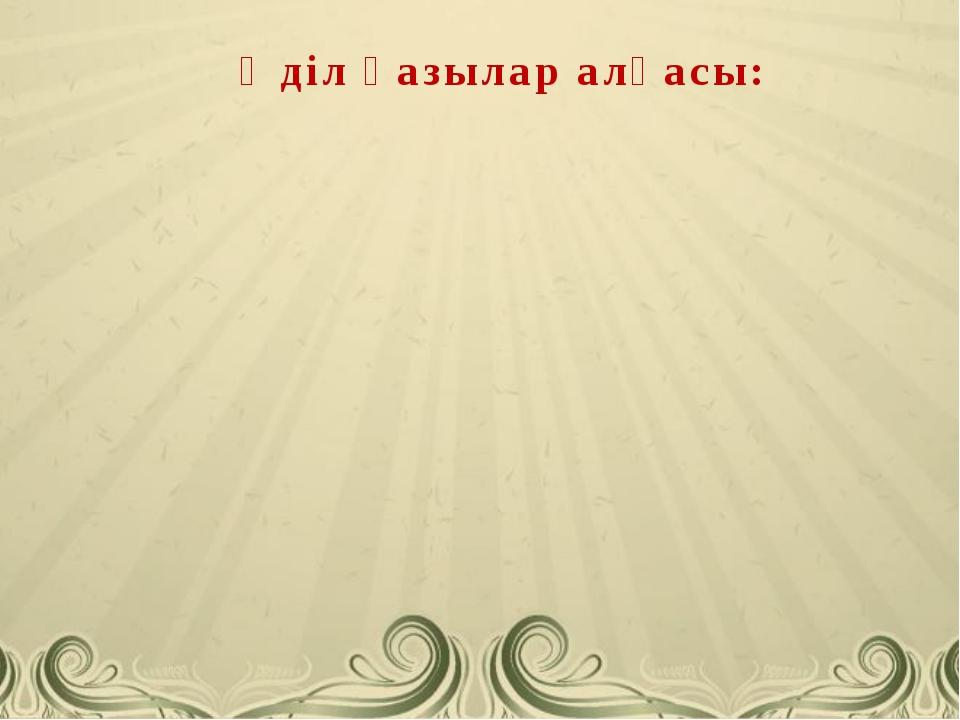 Әділ қазылар алқасы: