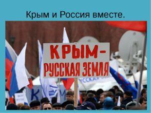 Крым и Россия вместе.