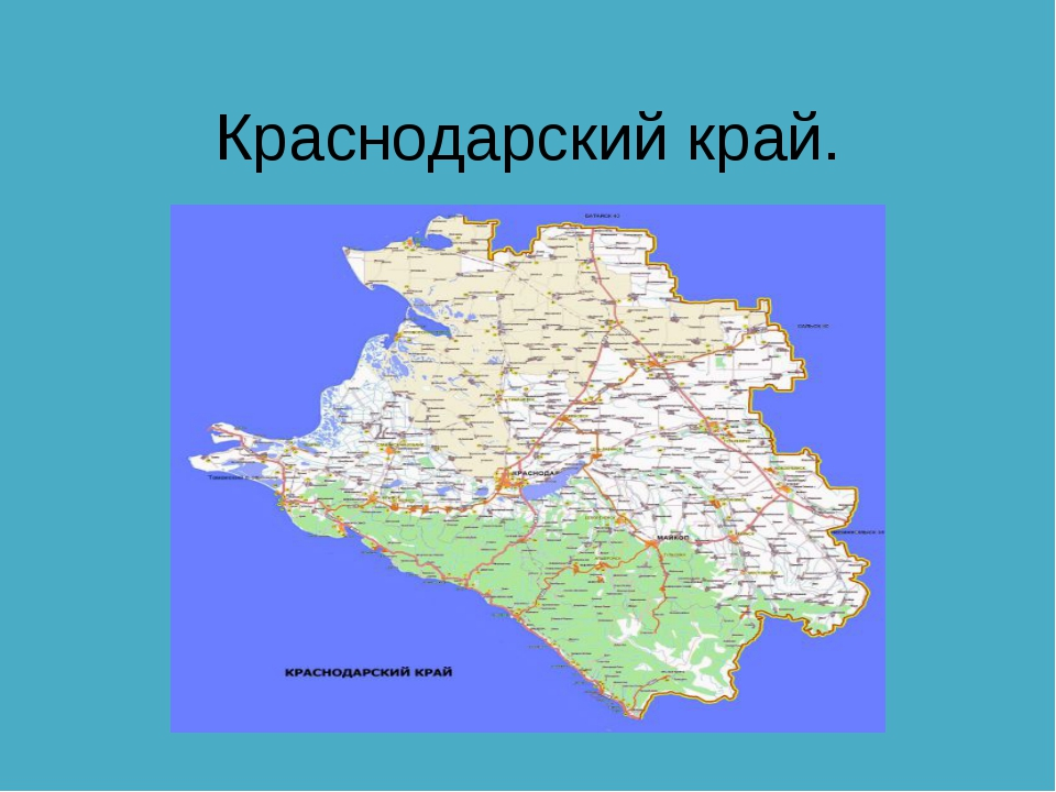Краснодарский край.