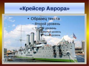 «Крейсер Аврора»