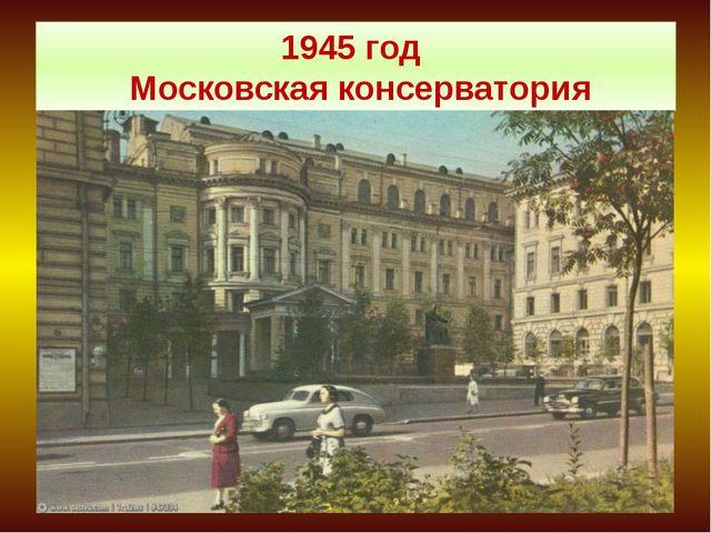 1945 год Московская консерватория