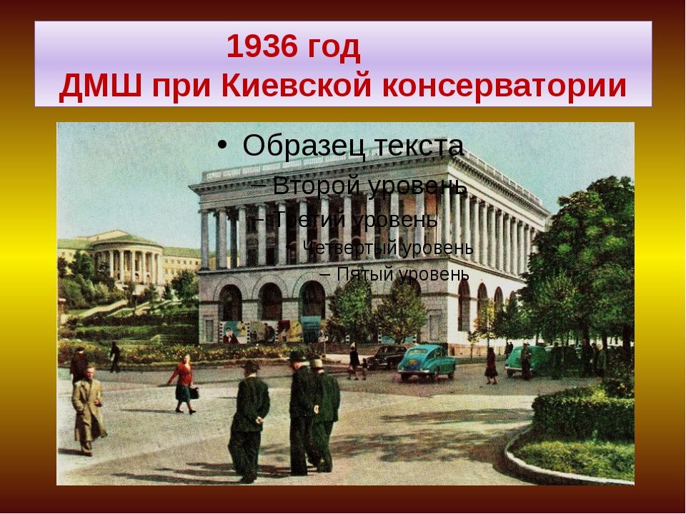 1936 год ДМШ при Киевской консерватории