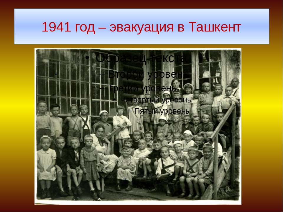 1941 год – эвакуация в Ташкент