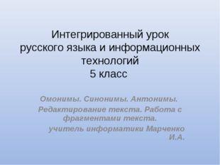 Интегрированный урок русского языка и информационных технологий 5 класс Омони